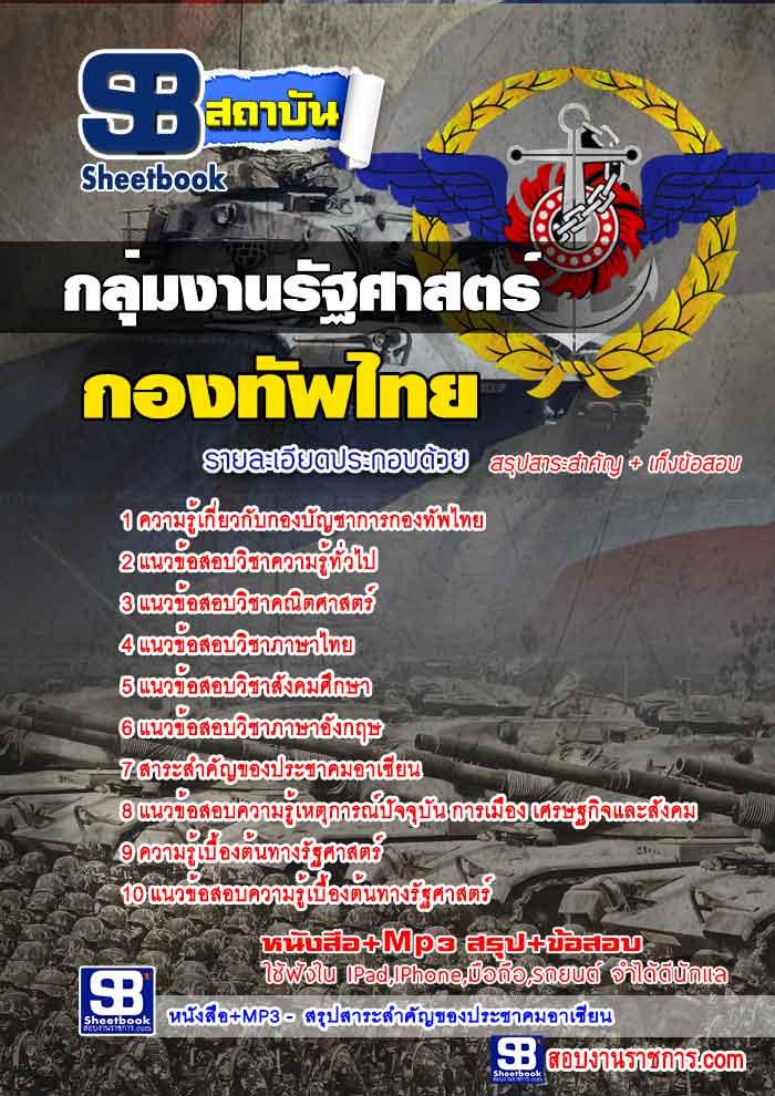 สรุปแนวข้อสอบกองบัญชาการกองทัพไทย กลุ่มงานรัฐศาสตร์ ล่าสุด