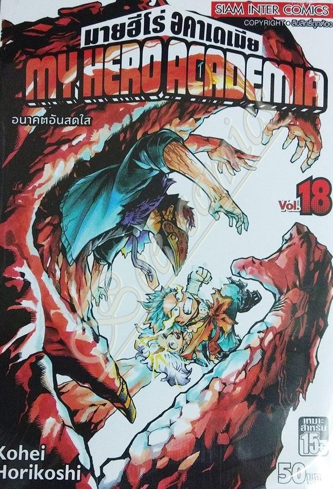 My Hero Academia มายฮีโร่ อคาเดเมีย เล่ม 18 สินค้าเข้าร้านวันพฤหัสบดีที่ 9/8/61