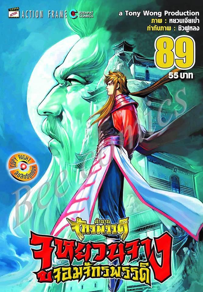 จูหยวนจางจอมจักรพรรดิ เล่ม 89 สินค้าเข้าร้าน 21/12/59