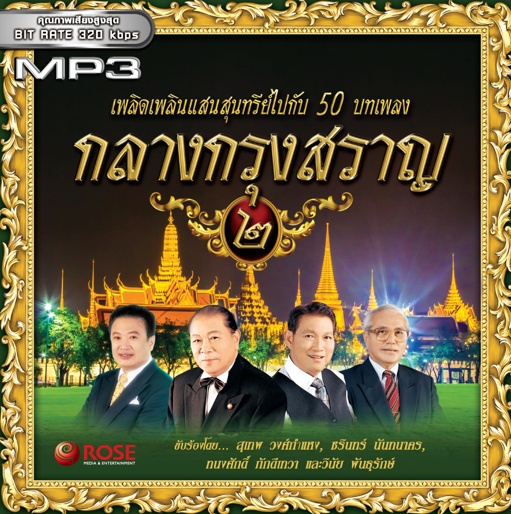 MP3 50 เพลง กลางกรุงสราญ 2 (สุทพ ชรินทร์ ทนงศักดิ์ วินัย)