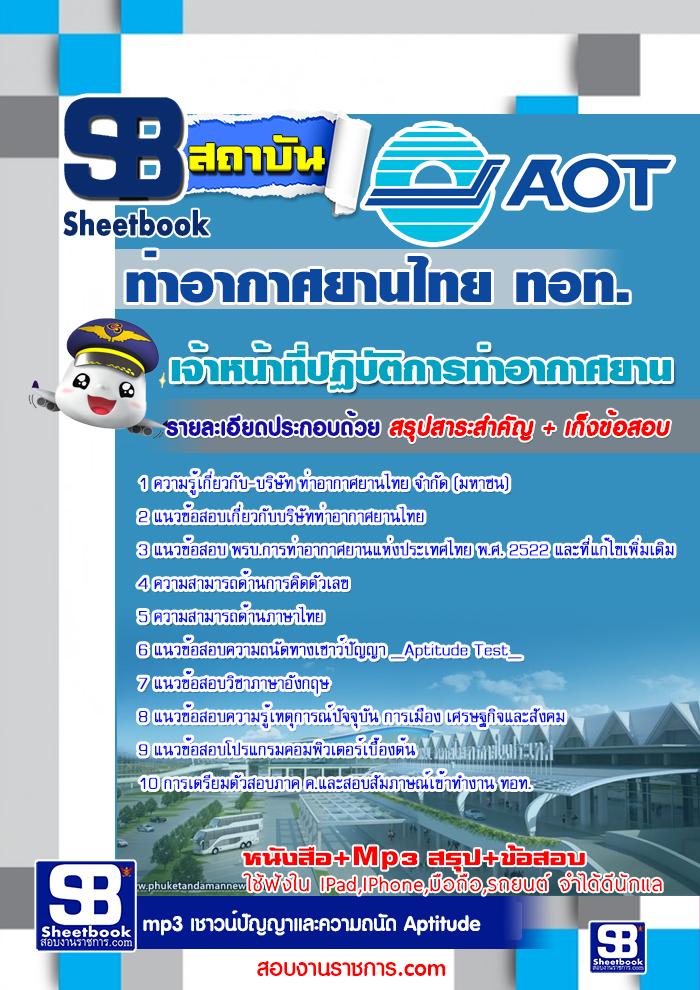 แนวข้อสอบเจ้าหน้าที่ปฏิบัติการท่าอากาศยาน บริษัทการท่าอากาศยานไทย ทอท AOT