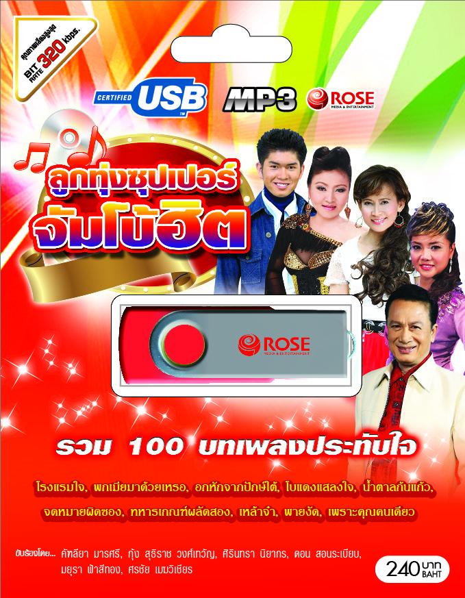 USB720053 ลูกทุ่งซุปเปอร์จัมโบ้ฮิต/240