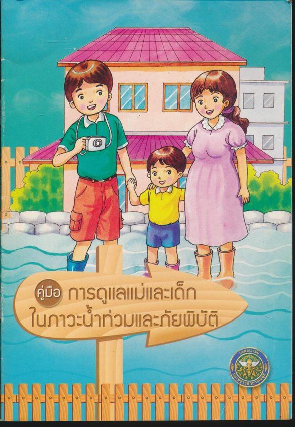 คู่มือ การดูแลแม่และเด็กในภาวะน้ำท่วมและภัยพิบัติ