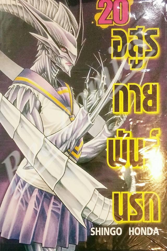 อสูรกายพันธุ์นรก Hakaiju เล่ม 20