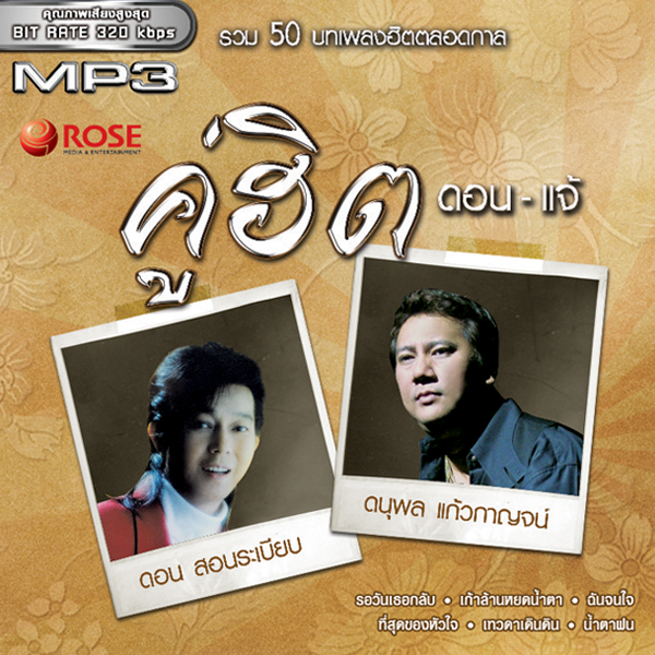 MP3 50 เพลง คู่ฮิต ดอน-แจ้
