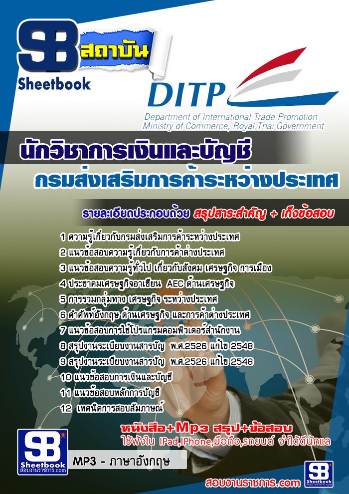 สรุปแนวข้อสอบนักวิชาการเงินและบัญชี กรมส่งเสริมการค้าระหว่างประเทศ
