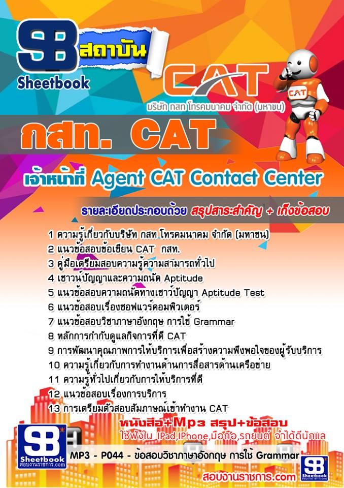 แนวข้อสอบเจ้าหน้าที่ Agent CAT Contact Center กสท.CAT