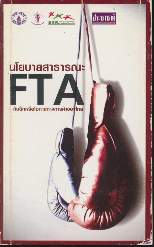 นโยบายสาธารณะ FTA : กับดักหรือโอกาสทางการค้าของไทย