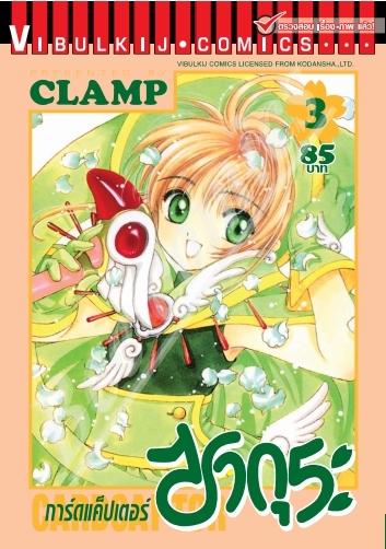 การ์ดแคปเตอร์ ซากุระ Cardcaptor sakura เล่ม 3 สินค้าเข้าร้านวันจันทร์ที่ 11/9/60