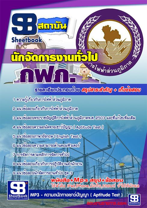 สรุปแนวข้อสอบนักจัดการงานทั่วไป กฟภ. การไฟฟ้าส่วนภูมิภาค ปี 2561