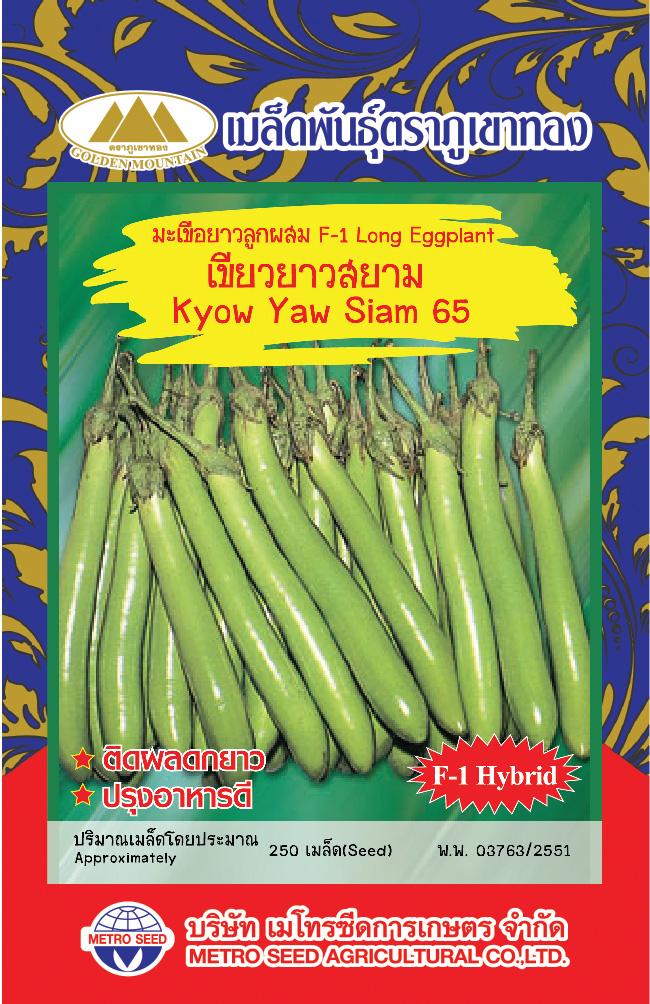 มะเขือยาวลูกผสมเขียวยาวสยาม 65