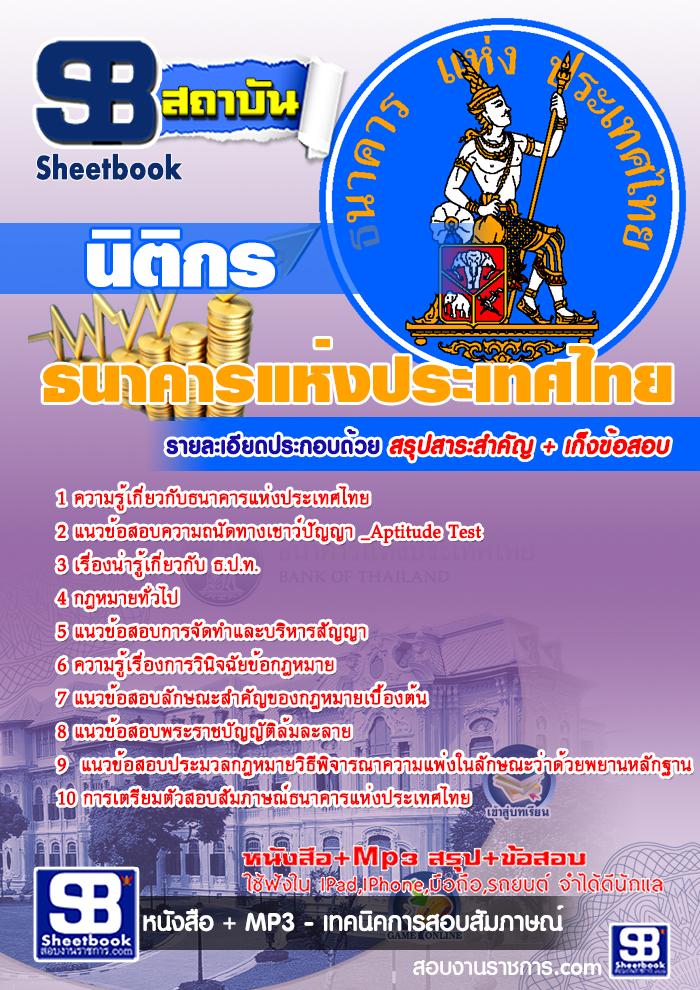 สรุปแนวข้อสอบนิติกร (ธปท.)ธนาคารแห่งประเทศไทย