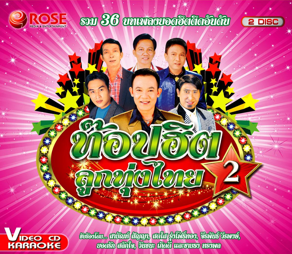 VCD36 เพลง ท๊อปฮิตลูกทุ่งไทย 2 (สายัณห์ สดใส วันชนะ ยอดรัก ชายธง จีรพันธ์)