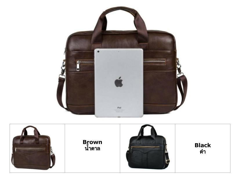 กระเป๋าสะพายข้าง กระเป๋าถือ กระเป๋าเอกสาร เป็นกระเป๋าหนังแท้ สามารถใส่เอกสาร ใส่แล็ปท็อป ขนาด 15 นิ้ว