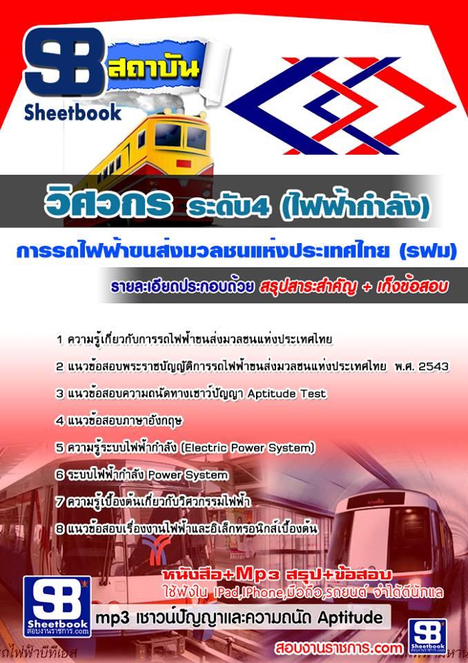 แนวข้อสอบวิศวกรระดับ4(ไฟฟ้ากำลัง) การรถไฟฟ้าขนส่งมวลชนแห่งประเทศไทย (รฟม)