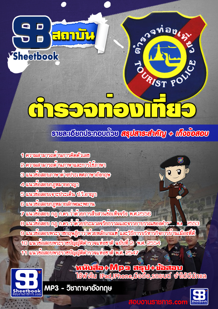 แนวข้อสอบตำรวจท่องเที่ยว NEW 2560