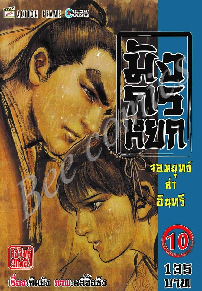 มังกรหยก collection เล่ม 10 สินค้าเข้าร้าน 7/12/59
