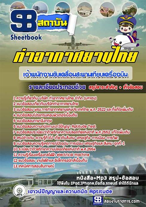 แนวข้อสอบเจ้าพนักงานขับเคลื่อนสะพานเทียบเครื่องบิน AOT บริษัท ท่าอากาศยานไทย