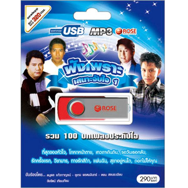 USB/100เพลง ฟังเพราะเสนาะจับใจ ชุด1/290