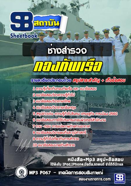 คู่มือ+แนวข้อสอบ(ชั้นประทวน)สาขาช่างสำรวจ กองทัพเรือ