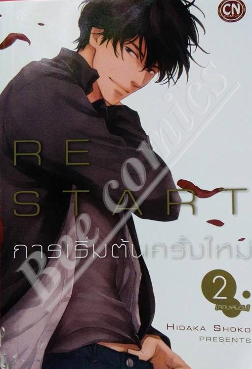 RE START การเริ่มต้นครั้งใหม่ เล่ม 2 (จบ) สินค้าเข้าร้าน 28/1/60