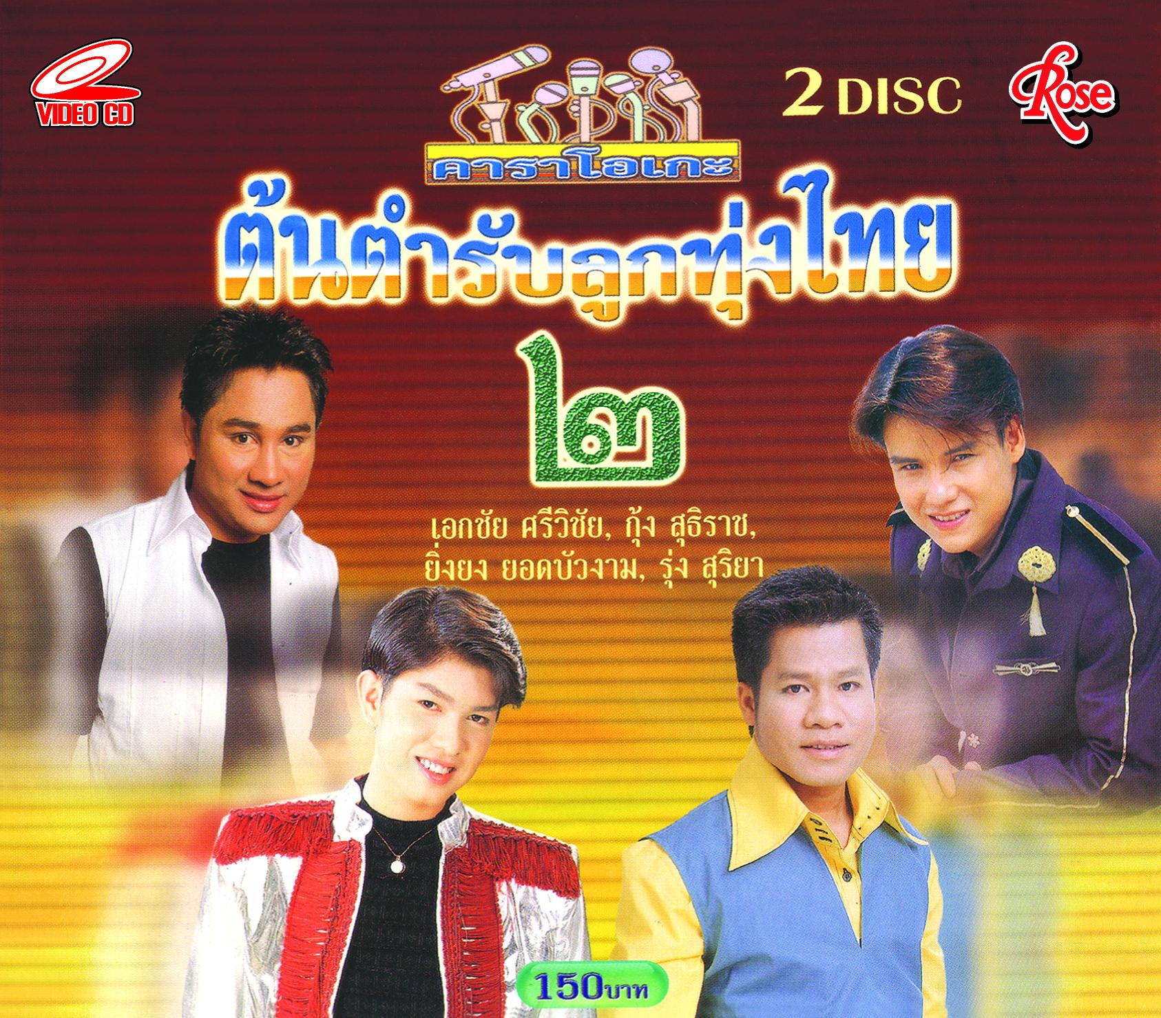 ต้นตำรับลูกทุ่งไทย 2