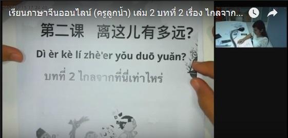 เรียนภาษาจีนออนไลน์ (ครูลูกน้ำ) เล่ม 2 บทที่ 2 เรื่อง ไกลจากที่นี่เท่าไร ตอนที่ 2/3