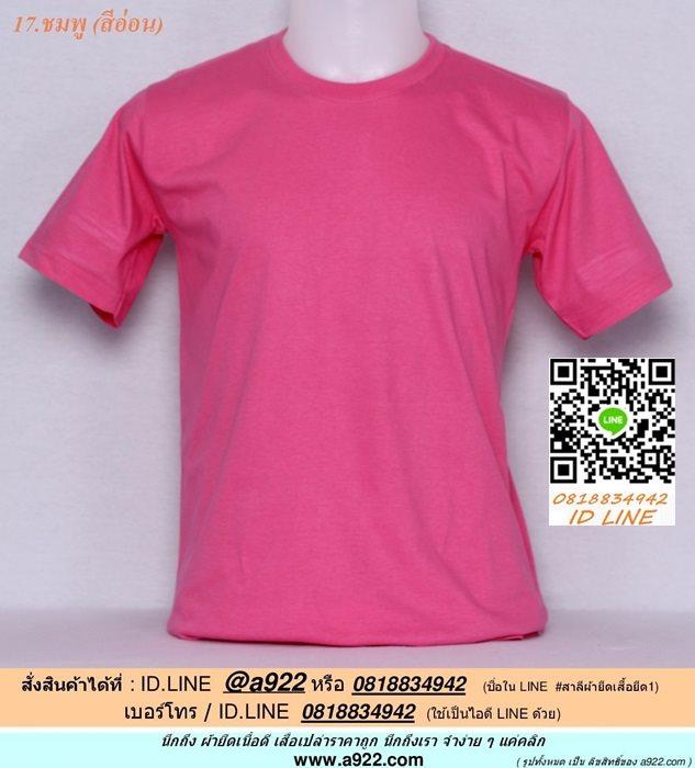 I.เสื้อเปล่า เสื้อยืดสีพื้น สีชมพู ไซค์ขนาด 40 นิ้ว