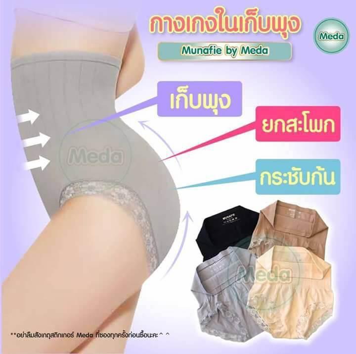 กางเกงในเก็บพุง สีเทา Manafie by Meda กระชับหน้าท้อง ยกสะโพก เก็บส่วนเกิน