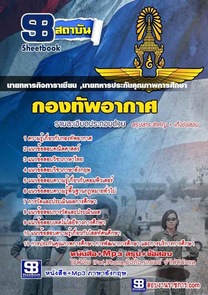 แนวข้อสอบนายทหารกิจกาอาเซียน ,นายทหารประกันคุณภาพการศึกษา กองทัพอากาศ 2560