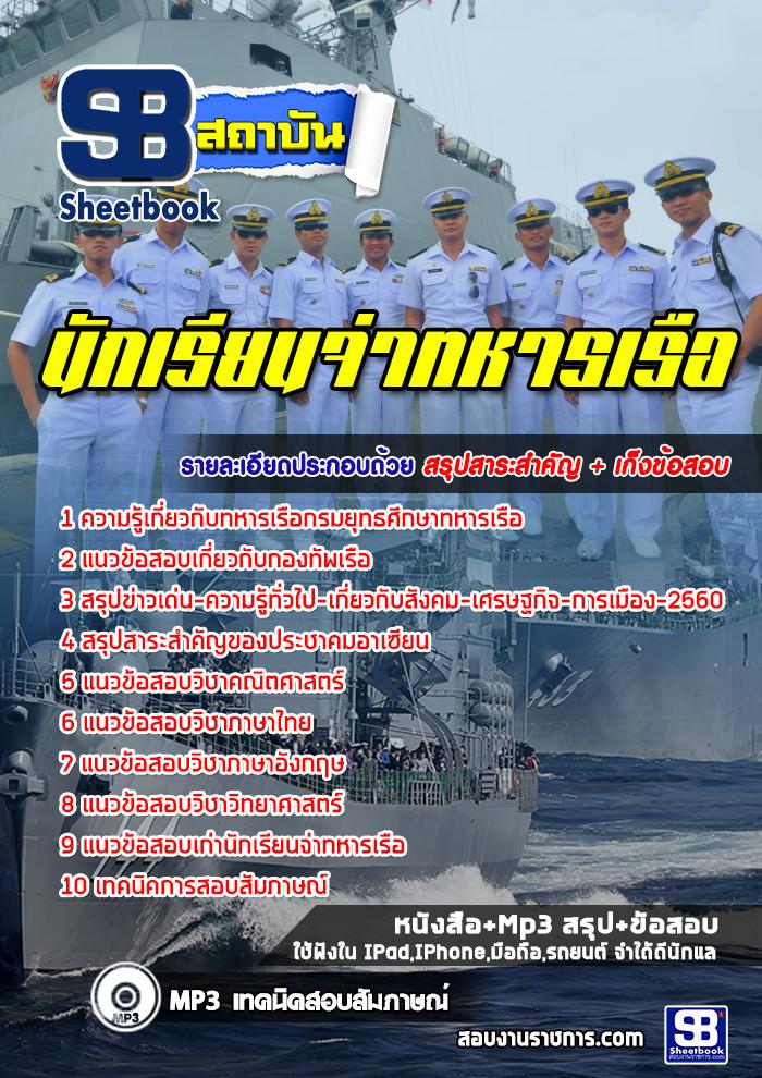 แนวข้อสอบนักเรียนจ่าทหารเรือ กองทัพเรือ new 2560