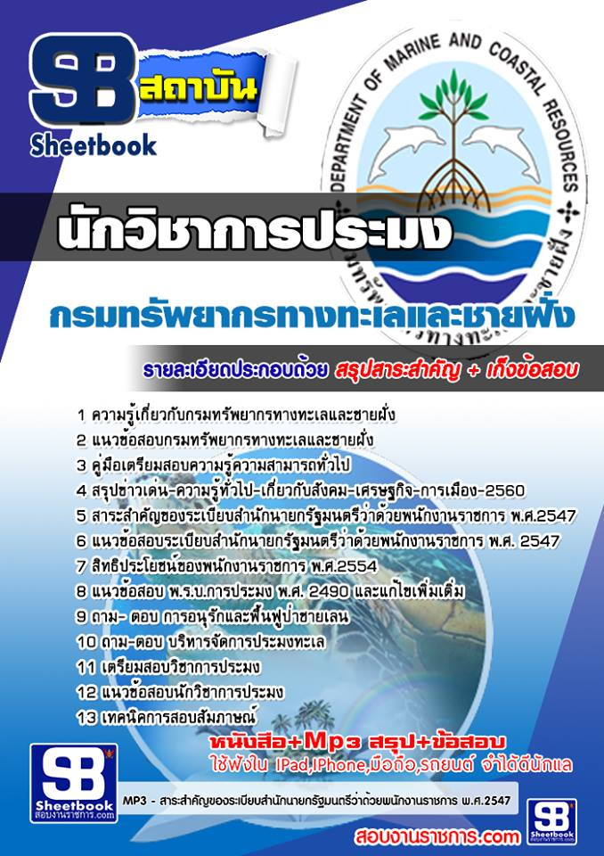 แนวข้อสอบนักวิชาการประมง กรมทรัพยากรทางทะเลและชายฝั่ง 2560