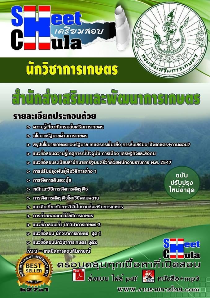 แนวข้อสอบข้าราชการ คุ่มือสอบ หนังสือเตรียมสอบนักวิชาการเกษตร กรมส่งเสริมและพัฒนาการเกษตร