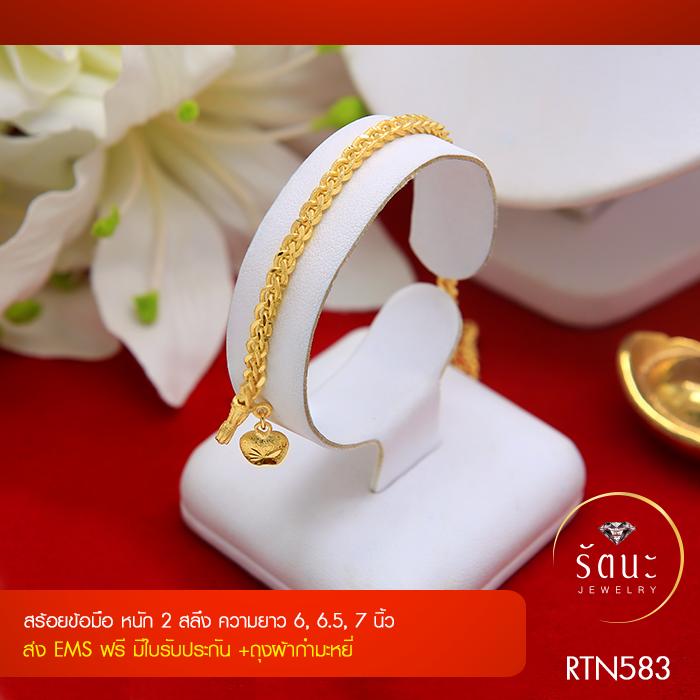 RTN583 สร้อยข้อมือ สร้อยข้อมือทอง สร้อยข้อมือทองคำ 2 สลึง ยาว 6 6.5 7 นิ้ว