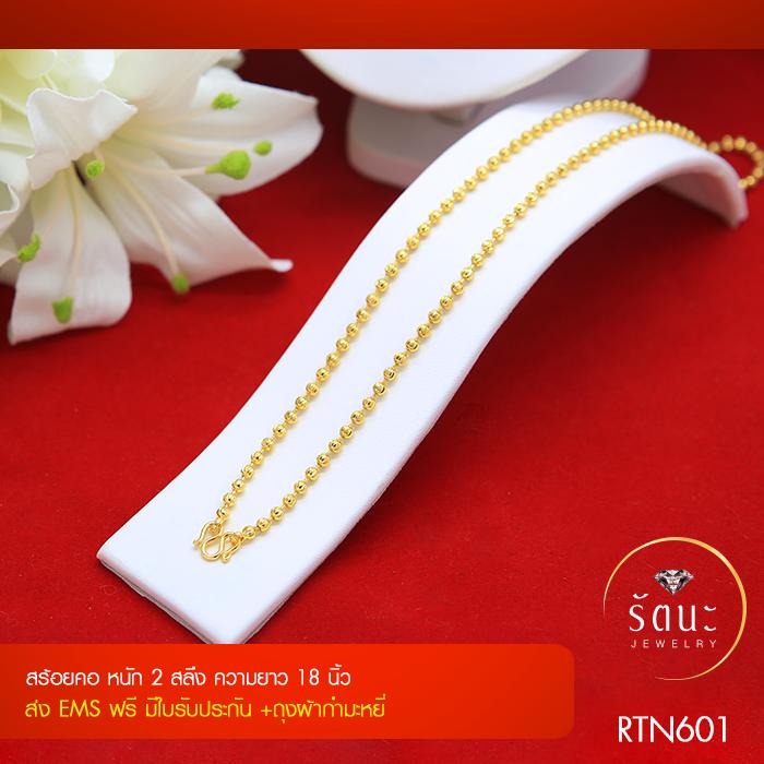 RTN601 สร้อยทอง สร้อยคอทองคำ สร้อยคอ 2 สลึง ยาว 18 นิ้ว