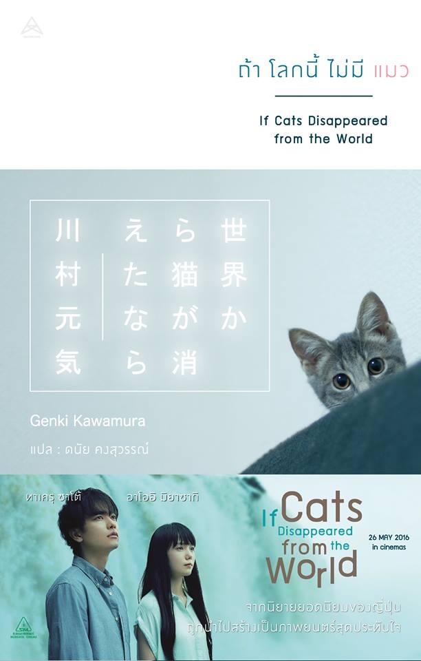 ถ้าโลกนี้ไม่มีแมว If Cats Disappeared from the World
