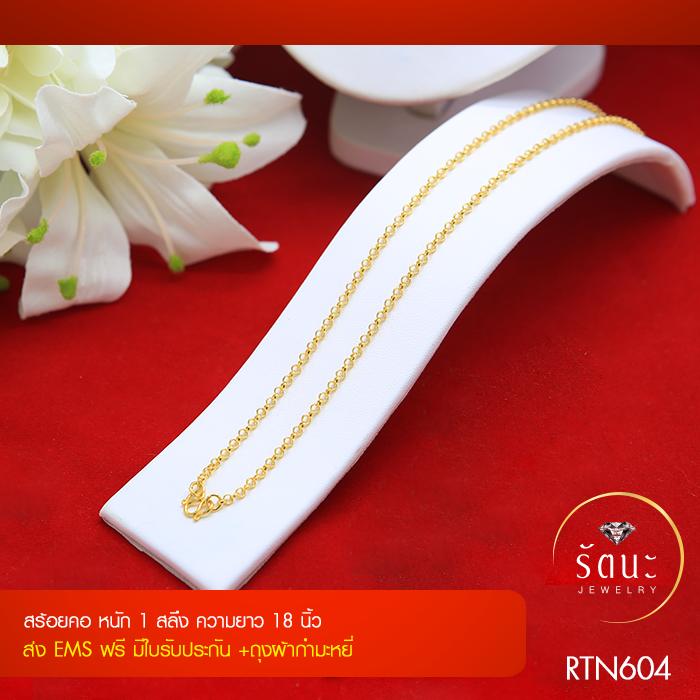 RTN604 สร้อยทอง สร้อยคอทองคำ สร้อยคอ 1 สลึง ยาว 18 นิ้ว