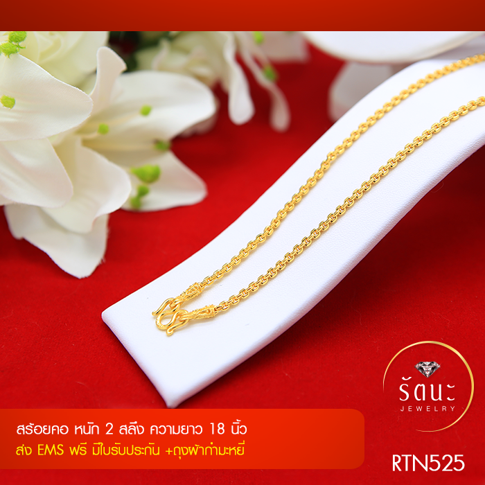 RTN525 สร้อยทอง สร้อยคอทองคำ สร้อยคอ 2 สลึง ยาว 18 นิ้ว