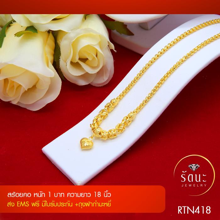 RTN418 สร้อยทอง สร้อยคอทองคำ สร้อยคอ 1 บาท ยาว 18 นิ้ว