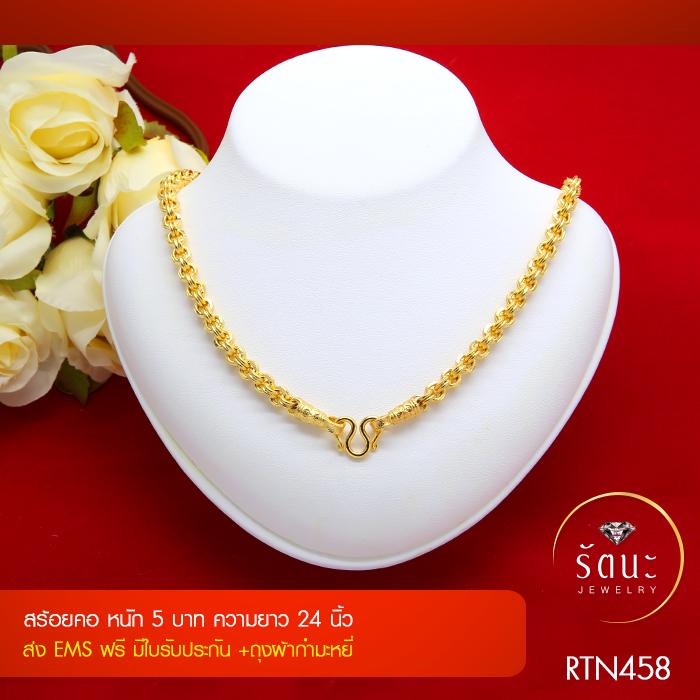 RTN458 สร้อยทอง สร้อยคอทองคำ สร้อยคอ 5 บาท ยาว 24 นิ้ว