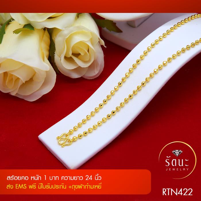 RTN422 สร้อยทอง สร้อยคอทองคำ สร้อยคอ 1 บาท ยาว 24 นิ้ว