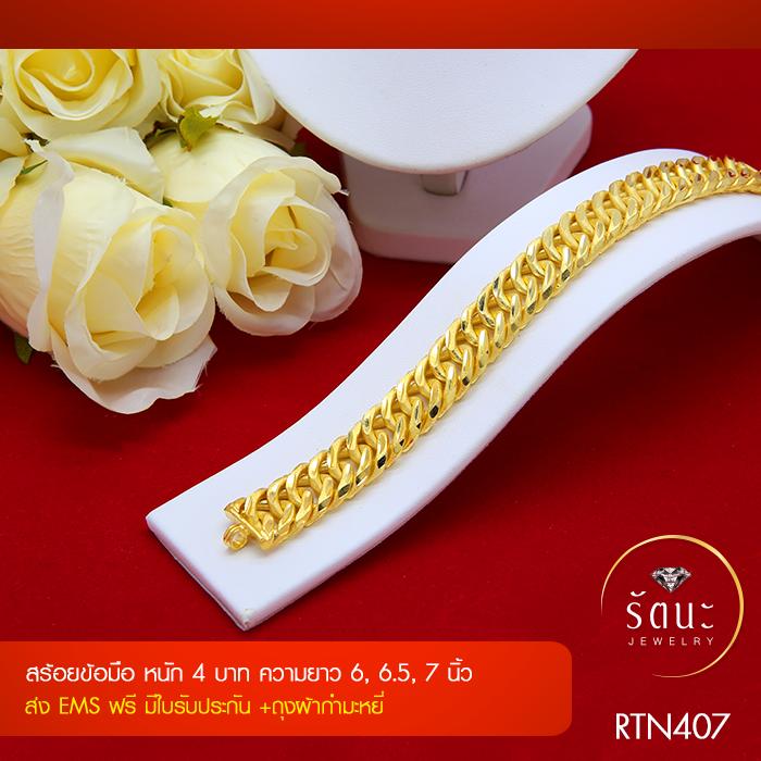 RTN407 สร้อยข้อมือ สร้อยข้อมือทอง สร้อยข้อมือทองคำ 4 บาท ยาว 6 6.5 7 นิ้ว