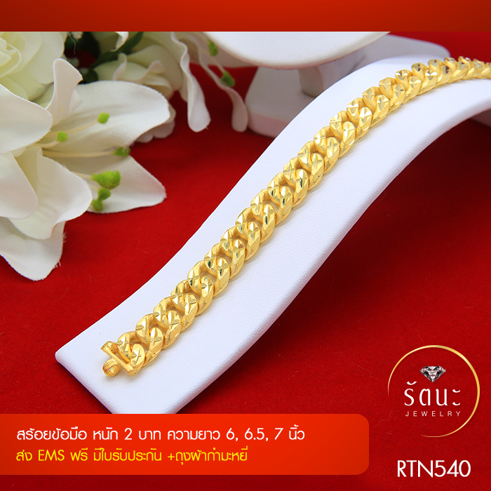 RTN540 สร้อยข้อมือ สร้อยข้อมือทอง สร้อยข้อมือทองคำ 2 บาท ยาว 6 6.5 7 นิ้ว