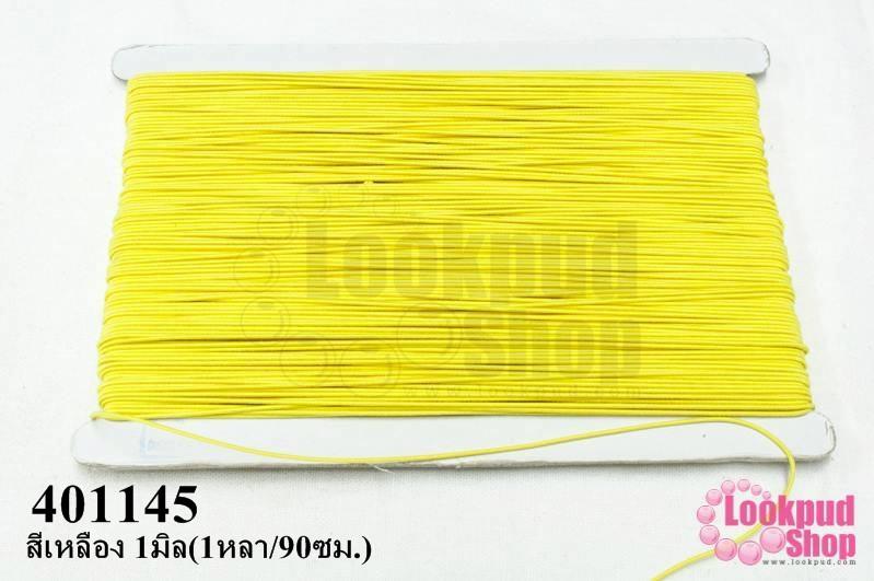 เชือกยางยืด สีเหลือง 1มิล(1หลา/90ซม.)