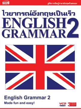 ไวยากรณ์อังกฤษเป็นเร็ว 2