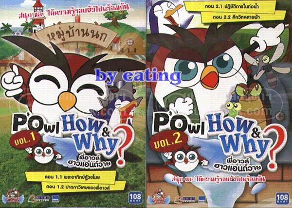 P Owl How&Why หมู่บ้านนก-พี่อาวล์ ฮาวแอนด์วาย