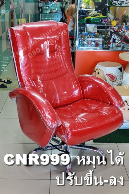 เก้าอี้สำนักงานขาล้อ ปรับขึ้น-ลงปรับเอนนอนได้