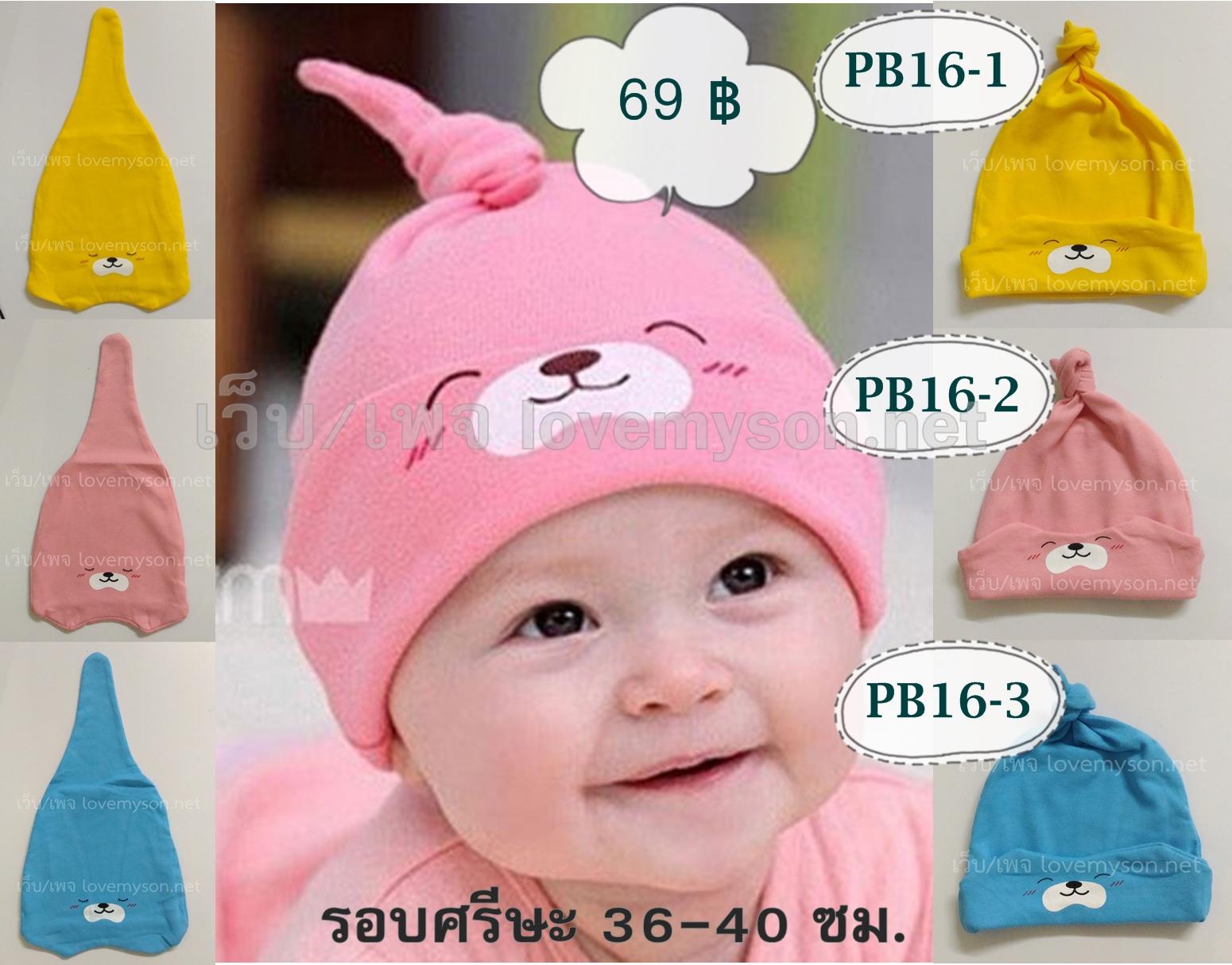 หมวกเด็กแรกเกิด PB16 **เลือกสีด้านใน