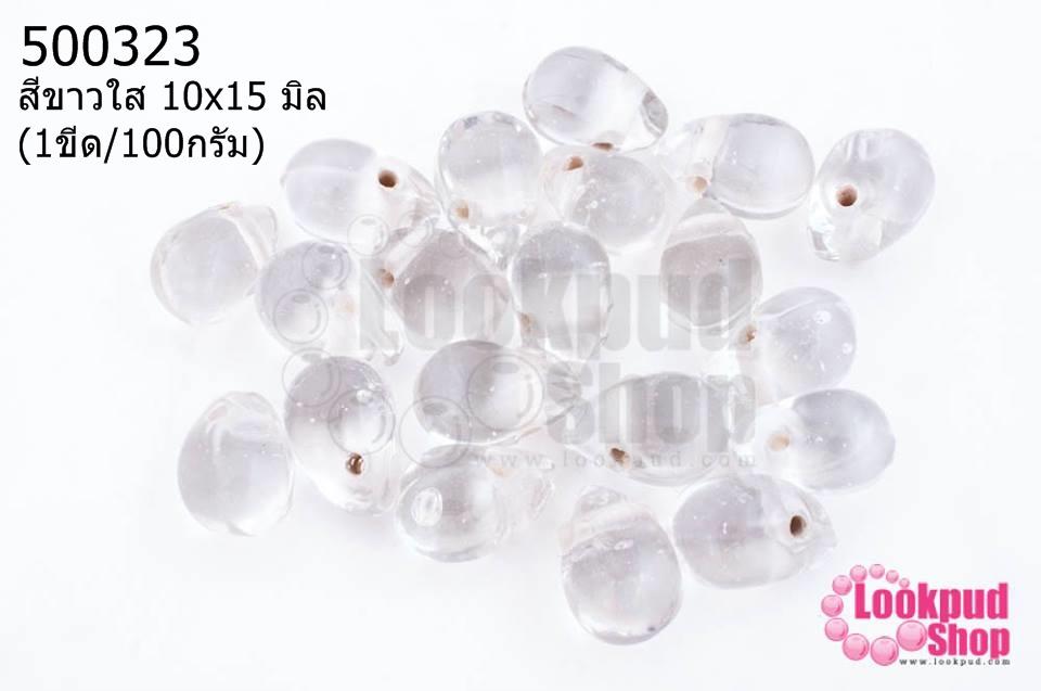 ลูกปัดแก้ว ทรงหยดน้ำ สีขาวใส 10x15 มิล (1ขีด/100กรัม)