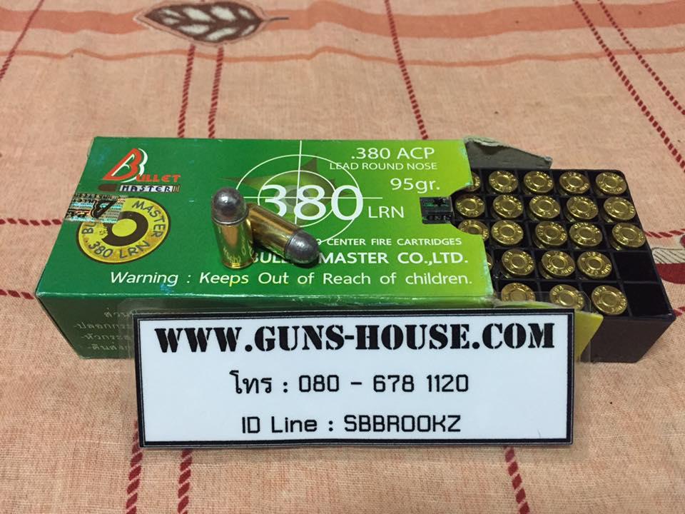ลูกกระสุน .380 LRN Bullet